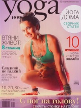 Yoga Journal, декабрь 2015
