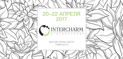 INTERCHARM professional 2017. Стенд TRILOGIC 15 А11