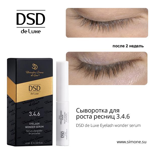 Результаты применения Сыворотка для роста ресниц 3.4.6 DSD de Luxe Eyelash wonder serum